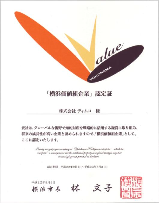 「横浜価値組企業」認定書